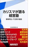 【全1-2セット】カリスマが語る経営塾(日経e新書)