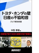【全1-2セット】クルマ解体新書(日経e新書)