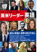 【全1-3セット】スピーチの達人に学ぶ!英米リーダーの英語≪音声付≫