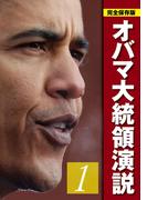 【全1-4セット】完全保存版 オバマ大統領演説≪音声付≫