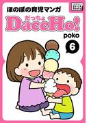【6-10セット】DaccHo!(だっちょ)(impress QuickBooks)