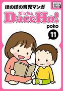 【11-15セット】DaccHo!(だっちょ)(impress QuickBooks)