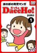 【全1-17セット】DaccHo!(だっちょ)(impress QuickBooks)