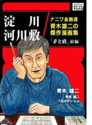 【全1-2セット】ナニワ金融道青木雄二の傑作漫画集「矛と盾」(impress QuickBooks)