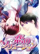 【全1-2セット】恋のソリューション(おとめ堂文庫)