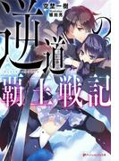 【全1-3セット】逆道の覇王戦記(ダッシュエックス文庫DIGITAL)