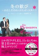 【全1-2セット】冬の歓び(ベルベット文庫)