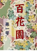 【1-5セット】百花園(百花園)