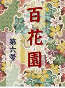 【6-10セット】百花園(百花園)