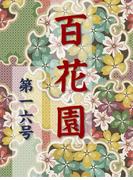 【16-20セット】百花園(百花園)