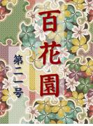 【21-25セット】百花園(百花園)