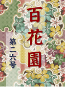 【26-30セット】百花園(百花園)