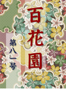 【81-85セット】百花園(百花園)