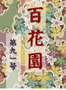 【91-95セット】百花園(百花園)