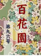 【96-100セット】百花園(百花園)