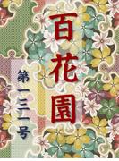 【131-135セット】百花園(百花園)