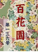 【136-140セット】百花園(百花園)