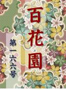 【166-170セット】百花園(百花園)