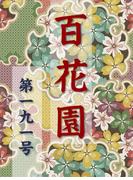 【191-195セット】百花園(百花園)