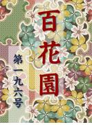 【196-200セット】百花園(百花園)