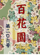 【206-210セット】百花園(百花園)