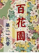 【216-220セット】百花園(百花園)