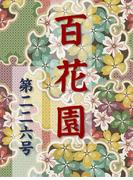【226-230セット】百花園(百花園)