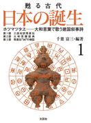 【全1-6セット】甦る古代 日本の誕生