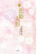 【全1-2セット】恋姫人形