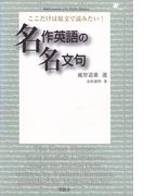 【全1-2セット】ここだけは原文で読みたい! 名作英語の名文句(Meikyosha Life Style Books)