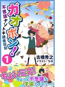 【全1-4セット】ガオポンシリーズ