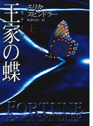 【全1-2セット】王家の蝶(MIRA文庫)