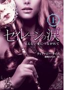 【全1-3セット】セイレーンの涙(ハーレクイン・デジタル)