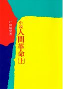 【全1-2セット】小説 人間革命