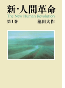 【1-5セット】新・人間革命