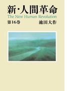 【16-20セット】新・人間革命