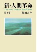 【全1-25セット】新・人間革命