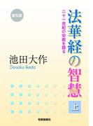 【全1-3セット】普及版 法華経の智慧