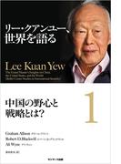 【全1-3セット】リー・クアンユー、世界を語る