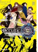 【全1-2セット】Occultic;Nine -オカルティック・ナイン-(オーバーラップ文庫)