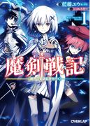 【全1-3セット】魔剣戦記(オーバーラップ文庫)