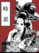 【全1-8セット】時忍(文力スペシャル)