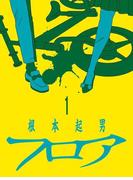 【1-5セット】フロア(文力スペシャル)