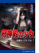 【全1-4セット】女戦士・フレア伝