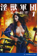 【全1-3セット】淫獣軍団