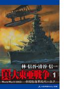 【1-5セット】真・大東亜戦争