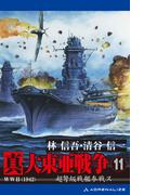 【11-15セット】真・大東亜戦争