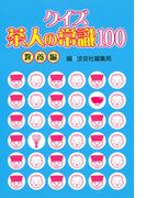 【全1-2セット】クイズ茶人の常識100