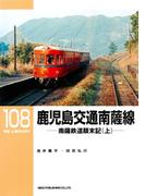 【全1-2セット】鹿児島交通 南薩線(RM LIBRARY)