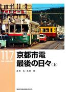 【全1-2セット】京都市電最後の日々(RM LIBRARY)